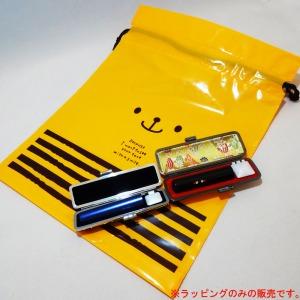 ラッピングサービス 袋タイプ(イエロー)